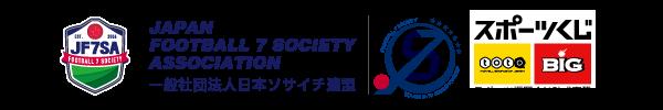 全日本ユース(U-18)ソサイチ選手権 2020